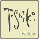 伝わる優しさ/Toshiko.