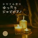 おやすみ前のゆったりジャズピアノ/Relaxing Piano Crew