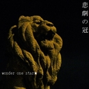 悲劇の冠/wonder one star