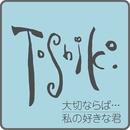 大切ならば・・・/Toshiko.
