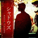 Shadows/Nelson Babin-Coy
