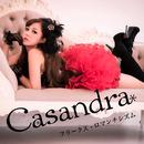 フリークス・ロマンチシズム/カサンドラ