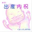 #1 出産内祝/くまっけJAPAN