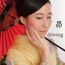 driving/昴