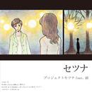 セツナ (feat. 辰)/プロジェクトセツナ