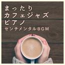 まったりカフェジャズピアノ ~ センチメンタルBGM ~/Relaxing Piano Crew