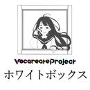 ホワイトボックス/Vocareate Project
