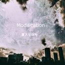 Modification/夏入ヒロキ