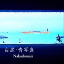 白黒・青写真 (Black & White Blueprint)/Nakadomari