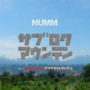 サブロクマウンテン (feat. APPLE EYE & ダイナマイトマンダム)/NUMM
