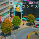 虹色コンパス/Sugar Tea Time