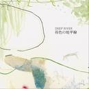 苔色の地平線/Deep River