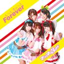 もっと ぎゅっと Forever/マシュマロ3d+