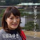 汐留ラブロケーション/安藤みゆき