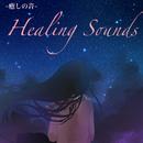 癒しの音 -Healing Sounds-/吉直堂