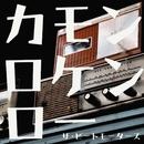 カモンロケンロー/ザ・ビートモーターズ