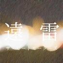 遠雷/ザ・ビートモーターズ