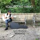 KOKORO NO HIBIKI/橋詰 昌慧