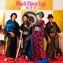 桃香唇/Peach Flavor Lips