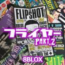 フライヤー PART.2/8BLOX