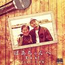 ばあちゃんへ (feat. TOM)/Ryo-w2