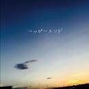 ハッピーエンド/短編小説/day life space