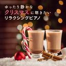 ゆったり静かなクリスマスに聴きたいリラクシングピアノ/Relax α Wave