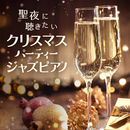 聖夜に聴きたいクリスマスパーティージャズピアノ/Cafe lounge Christmas