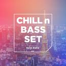 Chill n Bass Set -Best Cozy Mix- mixed by Seiji Sato/Seiji Sato
