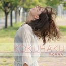 KOKUHAKU/MONNA