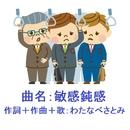敏感鈍感/わたなべさとみ & VY1V4