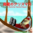 真夏のクリスマス/ウクレレサンタ & ミセスクロース
