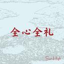 全心全礼/Sun-High