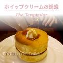 ホイップクリームの誘惑/小山隆行