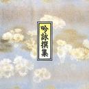 吟詠撰集/Various Artist