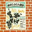 四大ビックバンドの対決/Various Artist