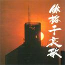 鉄格子哀歌/Various Artist