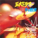 五大ドラマー夢の競演/Various Artist