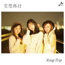 空想旅行(short ver.)/Ring-Trip