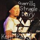 ゲリラ闘争記 -Guerrilla Struggle Diary-/池田敬二