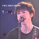 FOLK GALA SQUARE Prelude LIVE - 赤峯豪 -/赤峯 豪