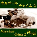 オルゴール チャイム 2/SC-Mirai