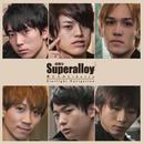 僕たちのLiberty/Superalloy-超鋼金-
