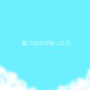猫につばさがあったら (feat. ミリーヤ)/西本 光治, でじまようこ & 中村 祐太