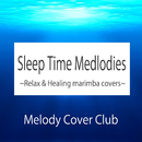 おやすみメロディーズ♪ ~Relax & Healing marimba covers~ vol.2/メロディー・カバー 倶楽部♪