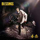 BLESSINGS/導楽