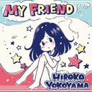 MY FRIEND/よこやまひろこ