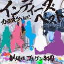 カラオケ!インディーズベスト/劇場版ゴキゲン帝国