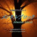 メンタルブロック -自己洗脳型サブリミナル-/自己洗脳型サブリミナルシリーズ