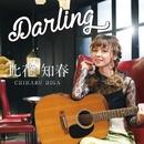 Darling/比花知春